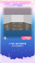 ポケコロ復刻ガチャ美女と野獣とバラ咲く城(インテリア006バラ咲く城の中庭の床)