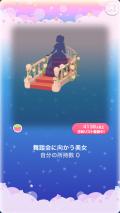ポケコロ復刻ガチャ美女と野獣とバラ咲く城(コロニー005舞踏会に向かう美女)