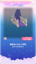 ポケコロ復刻ガチャ美女と野獣とバラ咲く城(コロニー006舞踏会に向かう野獣)