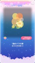 ポケコロ復刻ガチャ美女と野獣とバラ咲く城(コロニー0081輪のバラの扉)