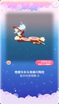 ポケコロ復刻ガチャ美女と野獣とバラ咲く城(コロニー009晩餐を彩る食器の階段)