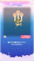 ポケコロ復刻ガチャ美女と野獣とバラ咲く城(コロニー011城に灯る魔法のろうそく)