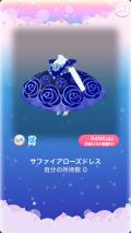 ポケコロ復刻ガチャ美女と野獣とバラ咲く城(ファッション003サファイヤローズドレス)