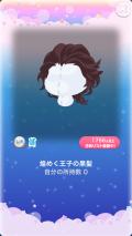 ポケコロ復刻ガチャ美女と野獣とバラ咲く城(ファッション004煌めく王子の黒髪)