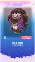 ポケコロ復刻ガチャ美女と野獣とバラ咲く城(ファッション005城の主の野獣)