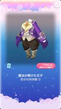 ポケコロ復刻ガチャ美女と野獣とバラ咲く城(ファッション008魔法が解けた王子)
