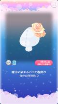 ポケコロ復刻ガチャ美女と野獣とバラ咲く城(小物002魔法に染まるバラの髪飾り)