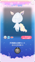 ポケコロ福袋2017pokemini福袋天馬の女神(007不思議な幻獣セット)