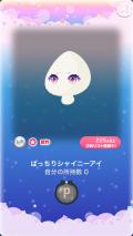 ポケコロ福袋2017pokemini福袋天馬の女神(009ぱっちりシャイニーアイ)