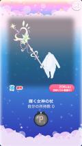 ポケコロ福袋2017pokemini福袋天馬の女神(012輝く女神の杖)