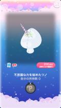 ポケコロ福袋2017pokemini福袋天馬の女神(013不思議な力を秘めたツノ)
