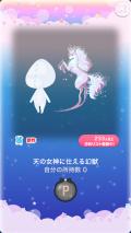 ポケコロ福袋2017pokemini福袋天馬の女神(014天の女神に仕える幻獣)