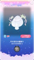ポケコロ福袋2017pokemini福袋天馬の女神(015天の宝石の髪飾り)