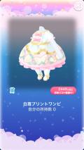 ポケコロVIPガチャ白苺のひととき(ファッション006白苺プリントワンピ)