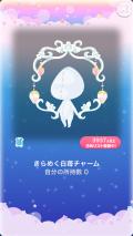 ポケコロVIPガチャ白苺のひととき(小物006きらめく白苺チャーム)
