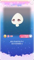 ポケコロイベント風薫るきらり旅(002【小物】きらり女子力アイ)