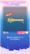 ポケコロイベント風薫るきらり旅(008【コロニー】旅先のひと休みステップ)