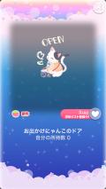 ポケコロイベント風薫るきらり旅(011【コロニー】お出かけにゃんこのドア)