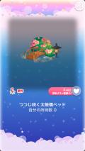 ポケコロイベント風薫るきらり旅(013【インテリア】つつじ咲く太鼓橋ベッド)