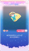 ポケコロイベント風薫るきらり旅(015【コロニー】おでかけボストンバッグ)