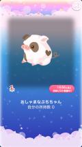 ポケコロガチャあつめてべびぃぴっぐ(002【インテリア】おしゃまなぶちちゃん)