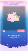 ポケコロガチャあつめてべびぃぴっぐ(003【インテリア】すやすやはっちゃん)