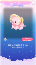 ポケコロガチャあつめてべびぃぴっぐ(006【インテリア】おしゃれなきららちゃん)
