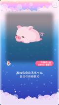 ポケコロガチャあつめてべびぃぴっぐ(008【インテリア】おねむのたろちゃん)