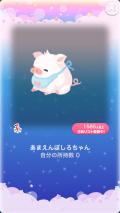 ポケコロガチャあつめてべびぃぴっぐ(009【インテリア】あまえんぼしろちゃん)