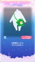 ポケコロガチャうきうきアウトドア(001【小物】お星様むしかご緑)