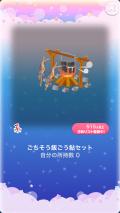 ポケコロガチャうきうきアウトドア(005【インテリア】ごちそう飯ごう鮎セット)