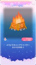 ポケコロガチャうきうきアウトドア(010【インテリア】メラメラキャンプファイヤー)