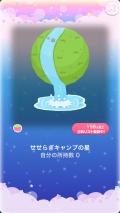 ポケコロガチャうきうきアウトドア(013【コロニー】せせらぎキャンプの星)