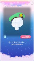 ポケコロガチャうきうきアウトドア(017【小物】ボーイスカウトベレー)