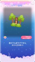 ポケコロガチャうきうきアウトドア(025【コロニー】あわてんぼうクマさん)