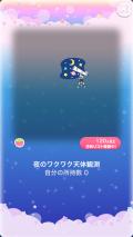ポケコロガチャうきうきアウトドア(026【コロニー】夜のワクワク天体観測)