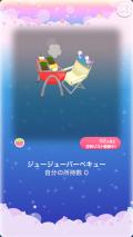 ポケコロガチャうきうきアウトドア(027【コロニー】ジュージューバーベキュー)