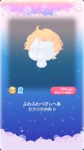 ポケコロガチャおねんねべびぃぴっぐ(001【ファッション】ふわふわべびぃへあ)