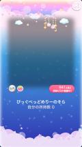 ポケコロガチャおねんねべびぃぴっぐ(003【コロニー】ぴっぐべっどめりーのそら)