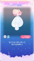 ポケコロガチャおねんねべびぃぴっぐ(004【小物】うとうとべびぃぴっぐ)