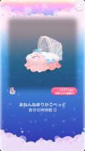 ポケコロガチャおねんねべびぃぴっぐ(005【インテリア】おねんねゆりかごべっど)