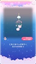 ポケコロガチャおねんねべびぃぴっぐ(009【インテリア】くるくるべっどめりー)