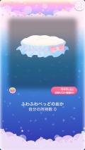 ポケコロガチャおねんねべびぃぴっぐ(011【コロニー】ふわふわべっどのおか)