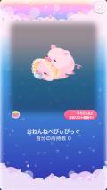 ポケコロガチャおねんねべびぃぴっぐ(013【コロニー】おねんねべびぃぴっぐ)