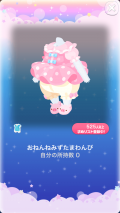 ポケコロガチャおねんねべびぃぴっぐ(015【ファッション】おねんねみずたまわんぴ)