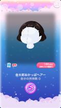 ポケコロガチャもぐもぐ!こどもの日(010【ファッション】金太郎おかっぱヘアー)