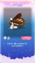 ポケコロガチャダルメシアン♪ノート(インテリア002オスカー思い入れのピアノ)