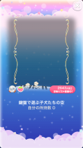 ポケコロガチャダルメシアン♪ノート(コロニー003鍵盤で遊ぶ子犬たちの空)