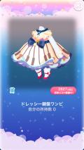 ポケコロガチャダルメシアン♪ノート(ファッション006ドレッシー鍵盤ワンピ)