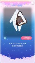ポケコロガチャダルメシアン♪ノート(小物009ピアノスクールバッグ)